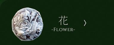 花 ベルカメオ