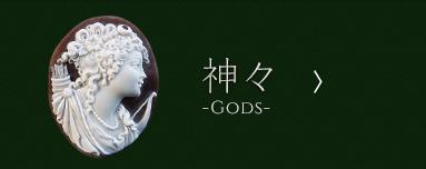 神々 ベルカメオ