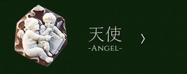 天使 ベルカメオ
